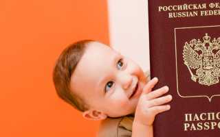 Как сделать загранпаспорт для ребенка 5 лет