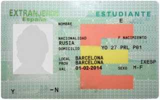 Студенческая виза в Испанию для россиян