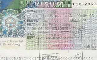 Сложно ли бывает получить визу в Германию