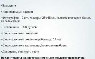 Условия получения паспорта РФ после получения гражданства