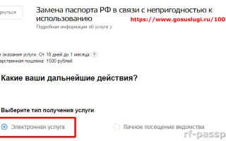 Список документов для замены паспорта гражданина РФ при его порче