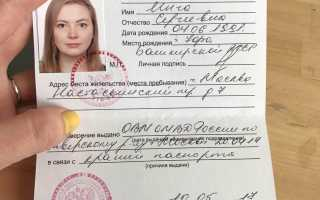 Процесс замены паспорта в МФЦ в 45 лет