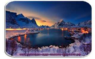 Всегда ли нужна виза в Норвегию для россиян