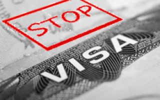 Получение отказа в визе во Францию