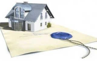 Требуемые документы для оформления земельного участка в собственность