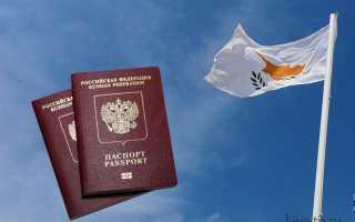 Получение онлайн визы на Кипр для россиян