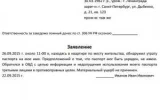 Установленные сроки замены паспорта гражданина РФ