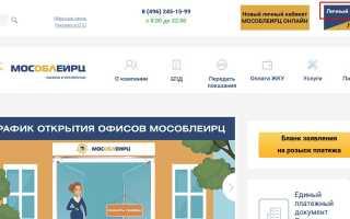 Как можно сделать проверку коммунальных платежей по лицевому счету