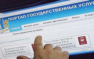 Правила записи на загранпаспорт через Интернет