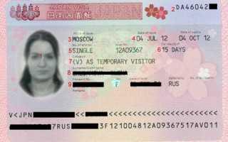 Оформление визы в Японию для россиян
