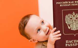 Оформление загранпаспорта ребенку до 14 лет через портал Госуслуги