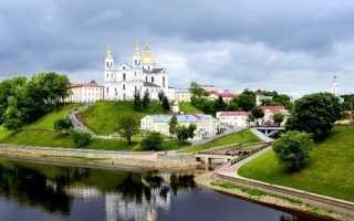 Порядок оформления визы в Белоруссию