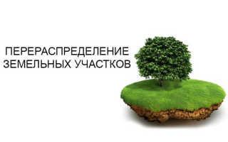 Что такое соглашение о перераспределении земельных участков