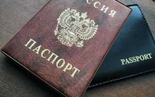 Как выглядит бланк замены паспорта в 45 лет
