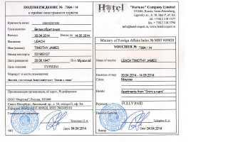 Правила, как получить визу в Россию