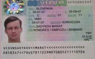 Порядок оформления визы в Словению для россиян