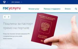Где нужно менять российский паспорт после замужества