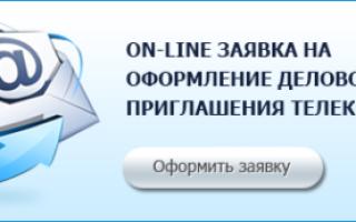 Детали гостевой визы в Россию для иностранцев