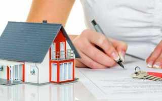 Процедура оформления договора купли-продажи дома с земельным участком в 2020 году