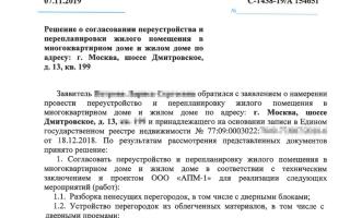 Порядок согласования перепланировки квартиры в Москве