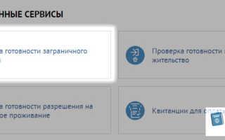 Как проверить полную готовность загранпаспорта через МФЦ