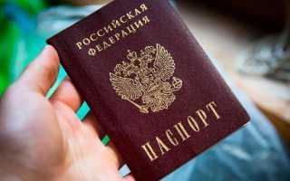 Как происходит смена паспорта не по месту прописки