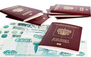 Заполнение и способы оплаты квитанции на оплату загранпаспорта старого образца