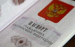 Можно ли самостоятельно поменять место рождения в паспорте