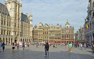 Получение визы в Бельгию через визовый центр