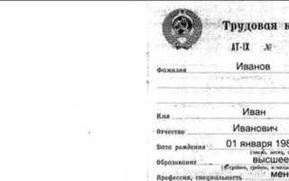 Какой установлен срок действия копии трудовой книжки для загранпаспорта