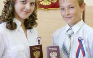 Полный перечень документов для получения паспорта РФ