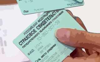 Нужно ли вообще менять СНИЛС при смене паспорта
