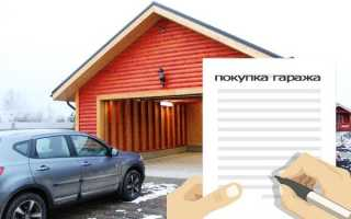 Какие документы необходимы при продаже гаража