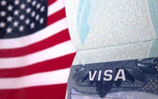 Как можно оплатить визу в США россиянам