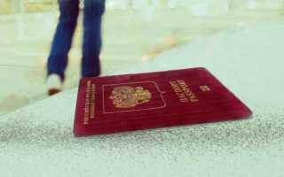 Что нужно делать, если паспорт гражданина РФ утерян или украден