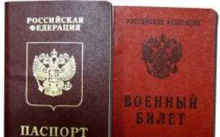 Можно ли гражданину получить загранпаспорт без военного билета