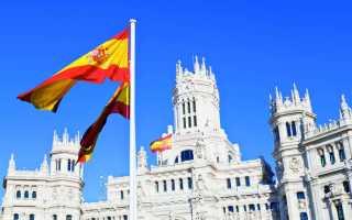 Размер и уплата консульского сбора на визу в Испанию