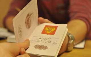 Срок замены паспорта гражданина России через МФЦ