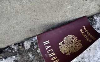 Как найти свой паспорт, если его потеряли