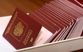 Заполнение и оплата квитанции на оплату загранпаспорта