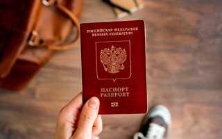 Где есть возможность оформить загранпаспорт