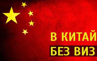 Поездка в Китай без визы для россиян