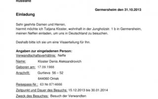 Необходимые требования к визе в Германию