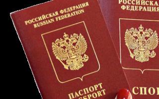 Как возможно получить второй загранпаспорт при наличии первого
