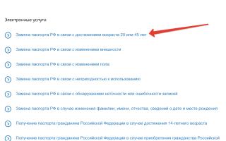 Процедура замены паспорта гражданина РФ онлайн
