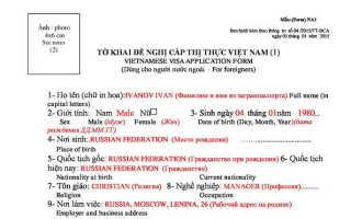 Особенности анкеты на визу во Вьетнам