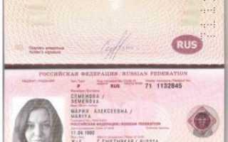 Особенности подписи в паспорте