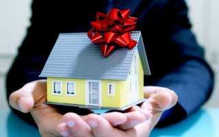 Уточнения по договору дарения дома и земельного участка
