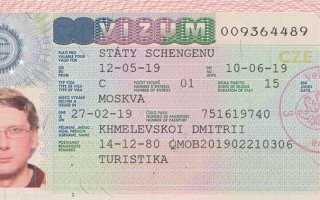 Как быстро получить визу в Чехию