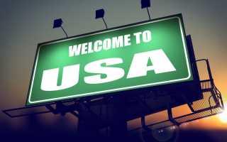 Как можно остаться в США по туристической визе